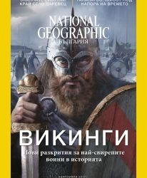 National Geographic България - 09.2017