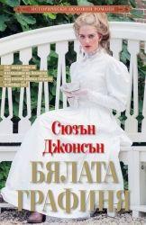 Бялата графиня