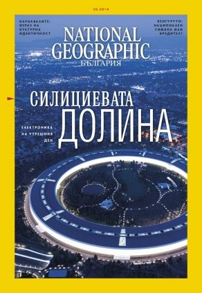 National Geographic България - 02.2019