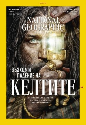 National Geographic България - 09.2019
