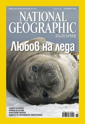 National Geographic - 11.2008