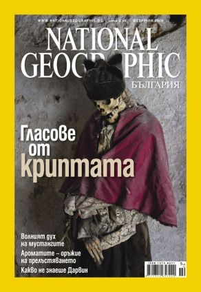 National Geographic - 02.2009