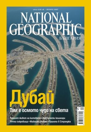 National Geographic - 01.2007