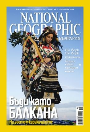 National Geographic - 09.2009