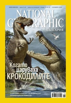 National Geographic - 11.2009
