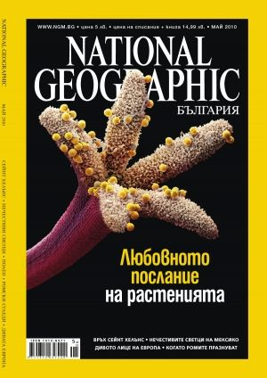 National Geographic - 05.2010