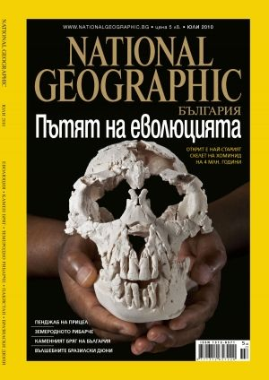 National Geographic - 07.2010