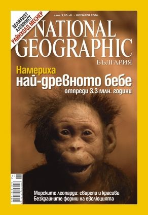 National Geographic - 11.2006