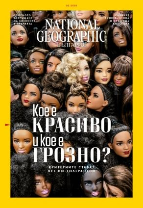 National Geographic България - 02.2020