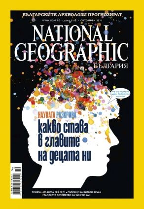 National Geographic - 10.2011