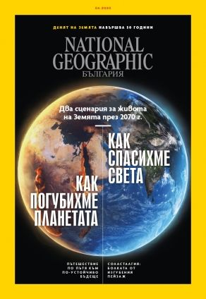 National Geographic България - 04.2020