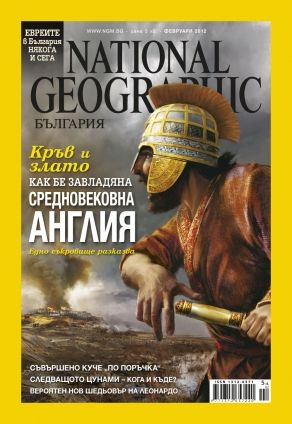 National Geographic - 02.2012