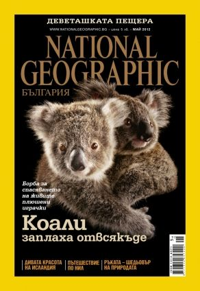 National Geographic - 05.2012