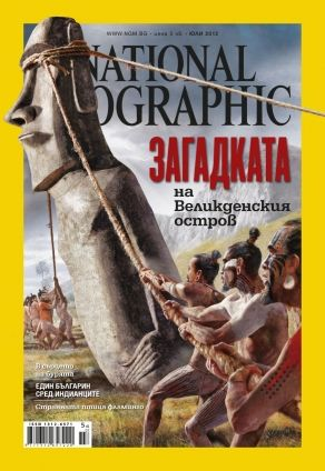 National Geographic - 07.2012