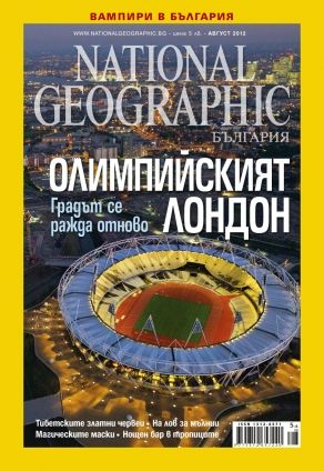 National Geographic - 08.2012