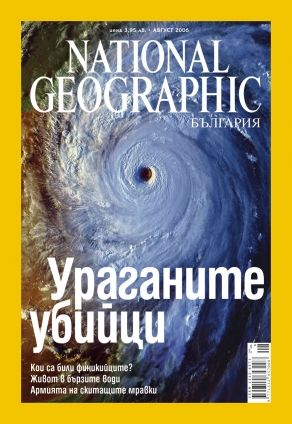 National Geographic - 08.2006