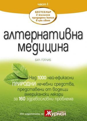 Алтернативна медицина - част 1