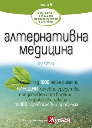 Алтернативна медицина - част 2