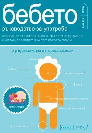 Бебето: ръководство за употреба
