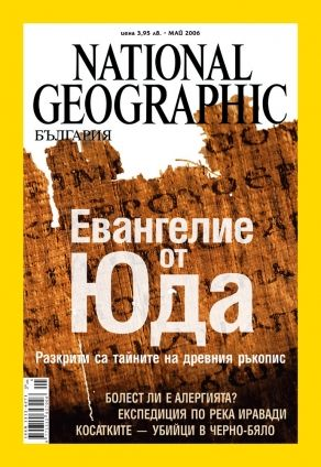 National Geographic - 05.2006