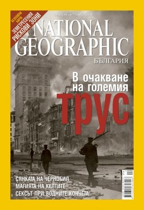 National Geographic - 04.2006