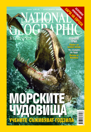 National Geographic България - 12.2005