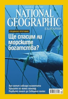 National Geographic - 04.2007