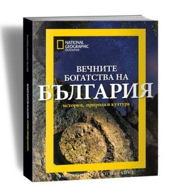 Луксозно колекционерско издание с твърди корици