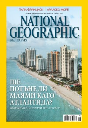 National Geographic България - 08.2015