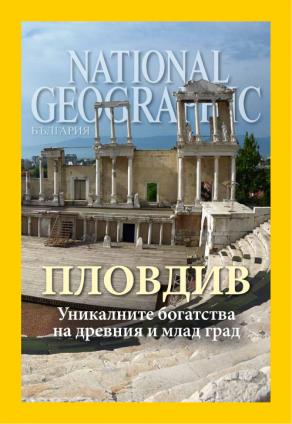National Geographic България - 09.2015