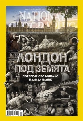 National Geographic България - 02.2016