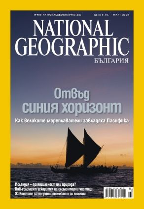 National Geographic - 03.2008