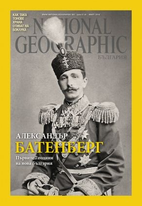 National Geographic България - 03.2016