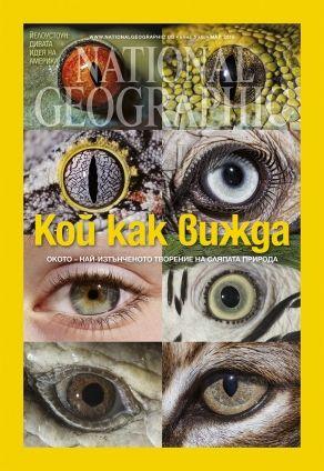 National Geographic България - 05.2016