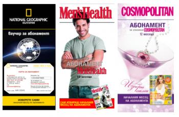 Ваучер за абонамент за сп. Men's Health България