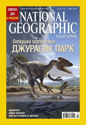 National Geographic - 07.2008