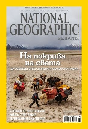 National Geographic - 02.2013