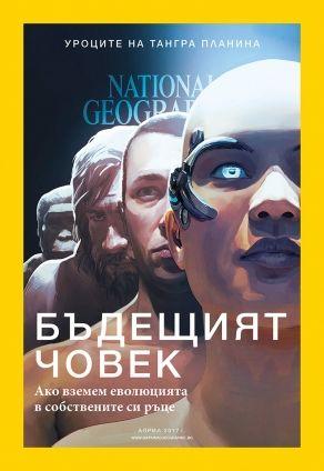National Geographic България - 04.2017