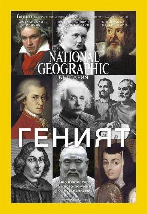 National Geographic България - 05.2017