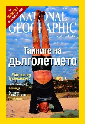National Geographic България - 11.2015