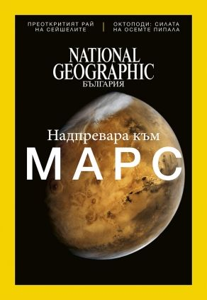 National Geographic България - 11.2016