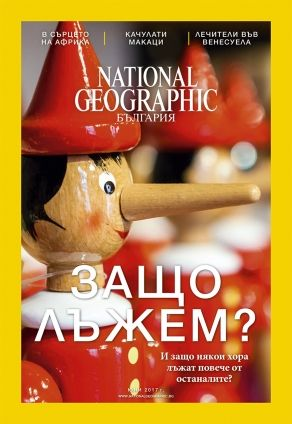 National Geographic България - 07.2017