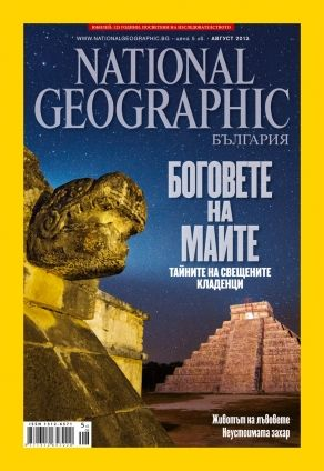 National Geographic - 08.2013