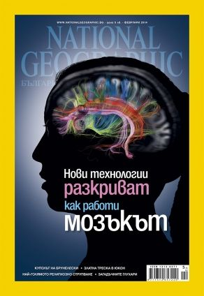 National Geographic България - 02.2014