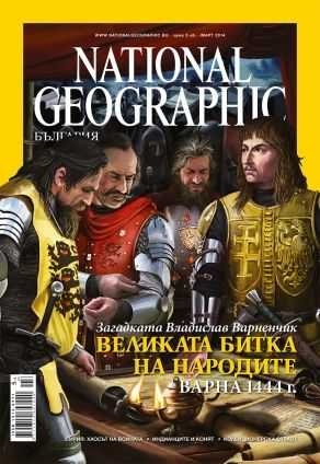 National Geographic България - 03.2014