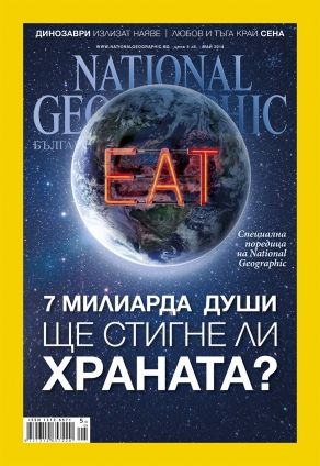 National Geographic България - 05.2014
