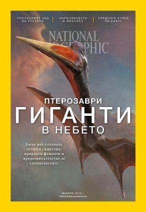 National Geographic България - 01.2018