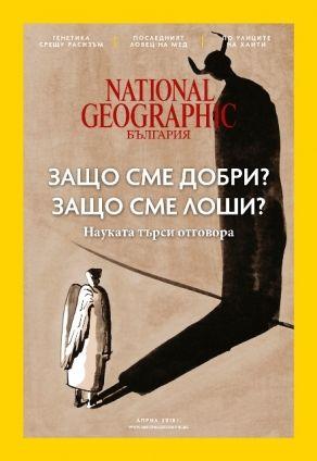 National Geographic България - 04.2018
