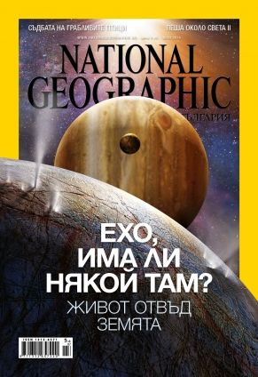 National Geographic България - 07.2014