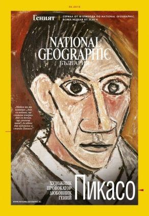 National Geographic България - 05.2018